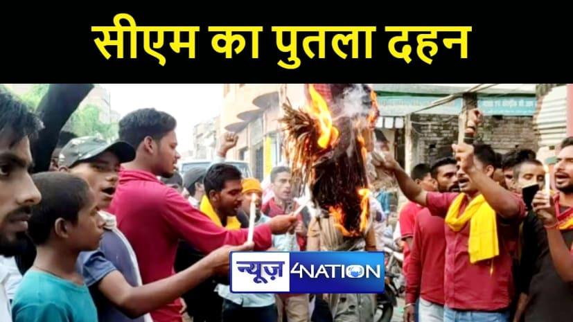 राष्ट्रीय जन जन पार्टी ने मुख्यमंत्री नीतीश कुमार का किया पुतला दहन, छात्रा से दुष्कर्म मामले की सीबीआई जांच की मांग