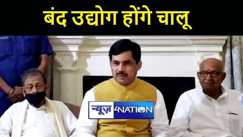BIHAR NEWS : उद्योग मंत्री शाहनवाज हुसैन ने दिया आश्वासन, कहा बिहार में बंद उद्योग फिर से होंगे चालू