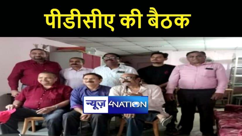 पटना जिला क्रिकेट संघ की नई संचालन समिति की बैठक, सभी मेंबर्स को सौंपी गई खास जिम्मेदारी