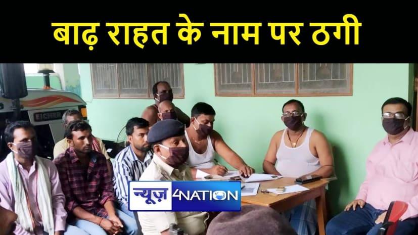 BIHAR NEWS : जिला प्रशासन के नाम पर ठगी करते चार को ग्रामीणों ने पकड़ा, बाढ़ राहत राशि दिलाने के नाम पर कर रहे थे वसूली