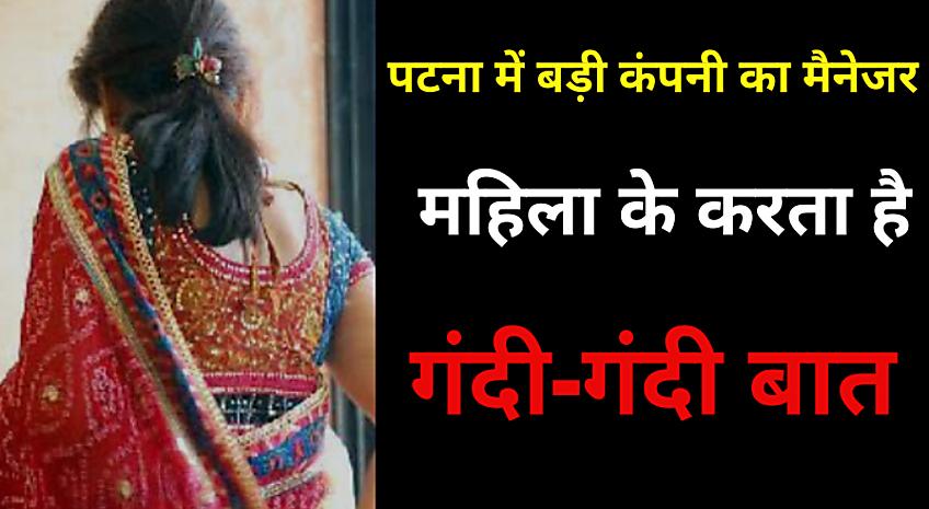 पटना में नौकरी मांगने गई महिला से बड़ी कंपनी के मैनेजर ने की गंदी-गंदी बात, विरोध करने पर लगा कपड़े फाड़ने