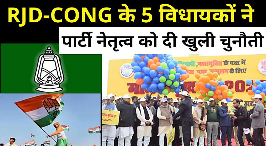 राजद-कांग्रेस के इन 5 विधायकों ने पार्टी नेतृत्व को दी खुली चुनौती, सीएम नीतीश की मानव श्रृंखला में बढ़ चढ़कर लिया हिस्सा