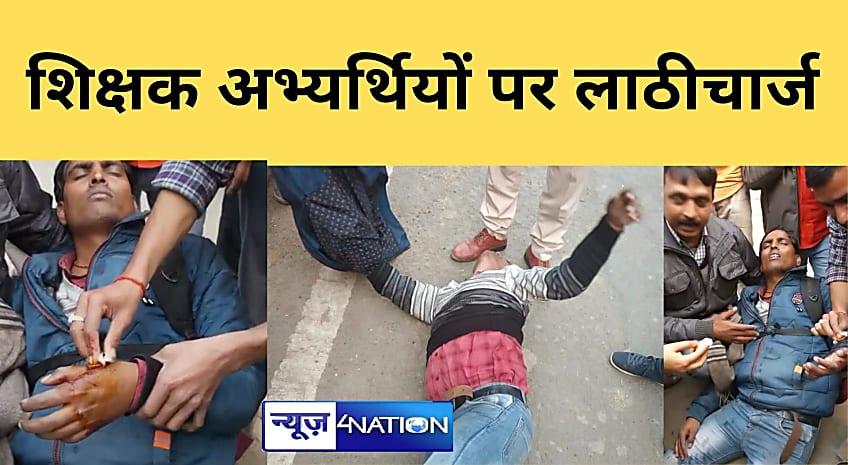 बिग्र ब्रेकिंगः नौकरी मांग रहे शिक्षक अभ्यर्थियों पर पटना पुलिस ने बरसाई लाठियां, कई घायल....