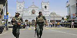 8 सीरियल ब्लास्ट से दहला श्रीलंका, मृतकों की संख्या पहुंची 185, समूचे देश में कर्फ्यू