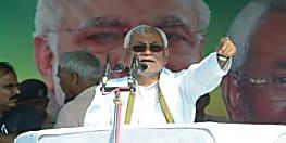 खगड़िया में बोले सीएम नीतीश, नरेंद्र मोदी ने बढ़ाई देश की प्रतिष्ठा, आतंकवाद को दिया करारा जवाब