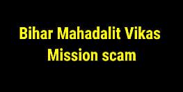 महादलित विकास मिशन घोटाला : IAS रवि मनु भाई परमार की बढ़ी मुश्किलें, मिशन के कर्मी ने किये कई बड़े खुलासे