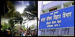 बिहार में बुधवार को कैसा रहेगा मौसम का मिजाज? मौसम विज्ञान केंद्र ने जारी किया पूर्वानुमान