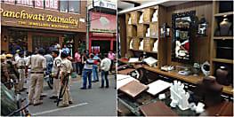 पटना के ज्वेलरी स्टोर में दिनदहाड़े डकैती के बाद CCTV का DVR भी साथ ले गए अपराधी, अब क्या करेगी पुलिस ?
