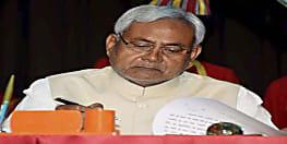 बिहार के मुखिया-जिलापरिषद अध्यक्षों को नीतीश सरकार ने दिया बड़ा अधिकार,5 लाख रू तक के सैरातों की कर सकेंगे बंदोबस्ती