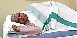राजद सुप्रीमो लालू यादव का रिम्स ने जारी किया मेडिकल बुलेटिन, जानिए क्या है उनके स्वास्थ्य का हाल.....