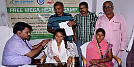 राजेश्वर हॉस्पिटल के मेगा हेल्थ कैम्प का हुआ आयोजन, मरीजों की उमड़ी भीड़