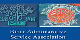 बिहार के 5 जिलों में BPS  के अधिकारी को बनाया जाए DM... राबड़ी सरकार में हुए समझौते को लागू किया जाए - BASA