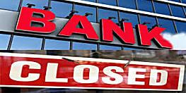 आज ही निपटा ले बैंक के जरुरी काम, इस हफ्ते महज तीन दिन ही बैंक में होंगे काम