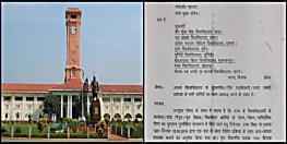 शिक्षा विभाग की बड़ी कार्रवाई, सूबे के 8 यूनिवर्सिटी के कुलसचिव समेत कई अधिकारियों का वेतन रोकने का फरमान