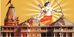 अयोध्या में राममंदिर के निर्माण के लिए ट्रस्ट के गठन पर काम कर रही है केंद्र सरकार, ऐलान जल्द
