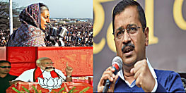 इंदिरा गांधी और पीएम मोदी ने जीत के लिए अपनाई थी यह रणनीति, तीसरी बार सत्ता हासिल करने के लिये उसी नीति पर केजरीवाल