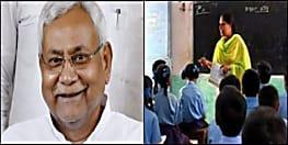 बिहार के सरकारी शिक्षकों के लिए खुशखबरी, नीतीश सरकार ने लिया सैलरी बढ़ाने का फैसला