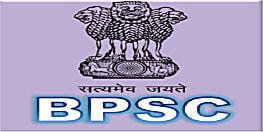 BPSC 65वीं रि एक्जाम का आज जारी होगा आंसर की, यहां चेक करें पूरा डिटेल