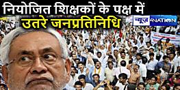 नियोजित शिक्षकों के पक्ष में उतरे बिहार के जन प्रतिनिधि...CM नीतीश को पत्र लिखकर वार्ता करने का किया आग्रह