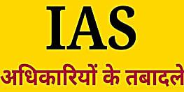 बिहार के 4 IAS अधिकारी को मिली नई जिम्मेदारी...रिची पांडेय को बनाया गया पटना का DDC