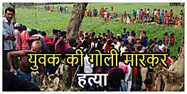 मधेपुरा में अपराधियों ने की युवक की गोली मारकर हत्या, आक्रोशित लोगों ने किया सड़क जाम