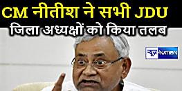 CM नीतीश ने JDU जिलाध्यक्षों और प्रखंड अध्यक्षों को किया तलब, मुख्यमंत्री आवास में मीटिंग......