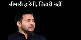 तेजस्वी यादव ने बिहार के लोगों में भरा जोश, कहा- बीमारी हारेगी, बिहारी नहीं...
