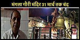 कोरोना का खौफ : गया के मंगला गौरी मंदिर के गर्भ गृह में लटका ताला, श्रद्धालुओं के प्रवेश पर लगी रोक