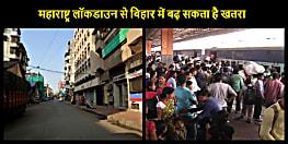 महाराष्ट्र के 4 बड़े शहर पूरी तरह लॉकडाउन : बिहार-यूपी पर इसका पड़ सकता है सीधा असर, जानिए क्यों?