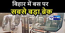 बड़ी खबर : बिहार में सभी  सरकारी एवं निजी बसों के परिचालन पर रोक, परिवहन विभाग ने जारी किया आदेश