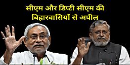CM नीतीश और डिप्टी सीएम सुशील मोदी की बिहारवासियों से अपील, कोरोना वायरस से मानव जाति खतरे में, जनता कर्फ्यू का करें पालन