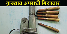 भागलपुर में कुख्यात अपराधी गिरफ्तार, देशी कट्टा और जिन्दा कारतूस बरामद