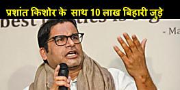 प्रशांत किशोर के 'बात बिहार की' अभियान का पहला लक्ष्य हुआ पूरा, 1 महीने में 10 लाख लोग जुड़े