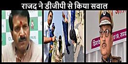 राजद ने डीजीपी से किया सवाल, क्या ऐसे बढ़ेगा बिहार पुलिस का मनोबल,अधिकारी पर तत्काल हो कार्रवाई...