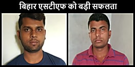 बिहार एसटीएफ को बड़ी सफलता, 25 हजार का इनामी कुख्यात अजय मुखिया को हथियार के साथ दबोचा