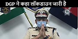 DGP गुप्तेश्वर पांडेय ने लोगों की दी चेतवानी, कहा- लॉकडाउन जारी है ,केवल सरकारी कर्मियों को मिली है छूट