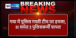 बड़ी खबर : गया  में पुलिस गश्ती दल पर हमला, एसआई समेत दो पुलिसकर्मी घायल
