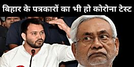 तेजस्वी यादव ने सीएम नीतीश से की मांग,कहा- बिहार के पत्रकारों का भी हो कोरोना टेस्ट बाकि के कोरोना वॉरियर्स की तरह उनको भी मिले सुविधाएं