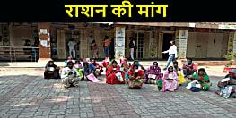 बेगूसराय में राशन नहीं मिलने पर फूटा ग्रामीणों का गुस्सा, एसडीओ से मिलकर लगाई गुहार