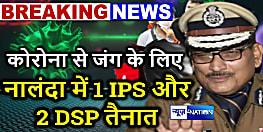 कोरोना से जंग के लिए नालंदा में एक IPS और 2 DSP को भेजा गया....पुलिस मुख्यालय ने जारी किया आदेश
