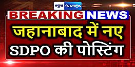 जहानाबाद में नए SDPO की पोस्टिंग, मछली-भात भोज में शामिल होने के जुर्म में सरकार ने एसडीपीओ को कर दिया था सस्पेंड