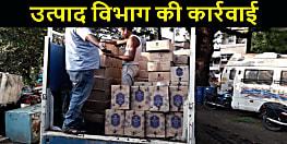 मुजफ्फरपुर में उत्पाद विभाग की टीम को मिली सफलता, 149 कार्टन शराब बरामद