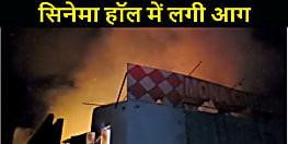 मधेपुरा के सिनेमा हॉल में लगी भीषण आग, इलाके में मची अफरा तफरी