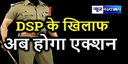बिहार के एक DSP ने खुले मंच से पुलिस ऑफिसर के बारे अपशब्दों का किया प्रयोग,अब शुरू हुई कार्रवाई