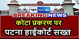 कोटा  प्रकरण को लेकर पटना हाईकोर्ट हुआ सख्त, बिहार सरकार से तलब किया रिपोर्ट