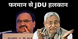 बिहार के सभी विधानसभा सीटों पर तैयारी करने का BJP आलाकमान ने दिया फरमान, बीजेपी चीफ के साथ मीटिंग के बाद JDU हलकान