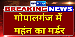 गोपालगंज में नाथ मंदिर के महंत की गोली मारकर हत्या, मर्डर के मोटिव को लेकर पुलिस कन्फ्यूज