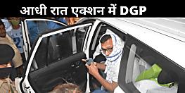 आधी रात एक्शन में दिखे DGP गुप्तेश्वर पांडेय, कहा- कारोबारियों के मर्डर वाले गिरोह का अब होगा पूरा खात्मा
