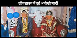 लॉकडाउन के बीच पूर्णिया में हुई अनोखी शादी, दूल्हा-दुल्हन से लेकर शादी समारोह में शामिल सभी ऐसे आए नजर