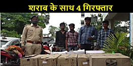 मुजफ्फरपुर पुलिस को मिली सफलता, भारी मात्रा में शराब के साथ 4 को किया गिरफ्तार